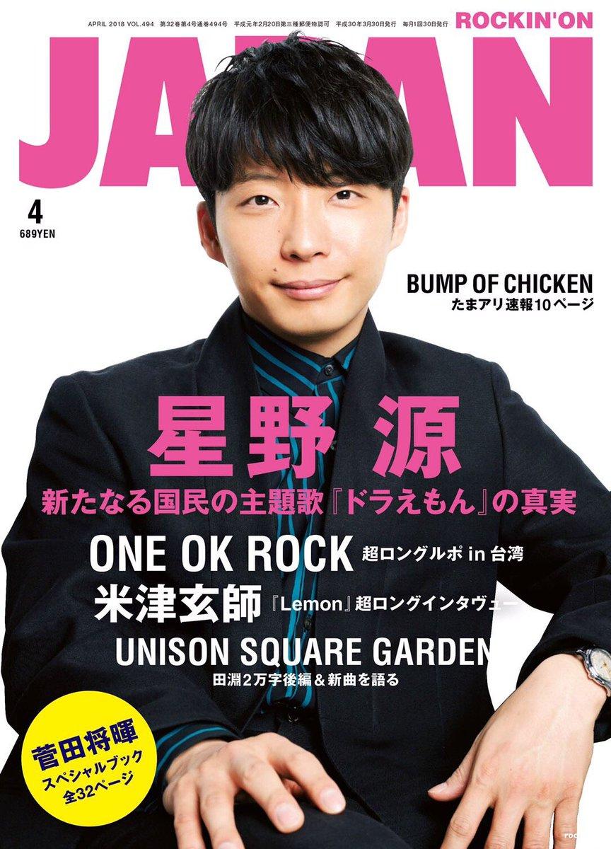 2/28発売の「ROCKIN'ON JAPAN」2018年4月号の表紙巻頭特集に、星野源が登場します!同日発売の最新シングル『ドラえもん』のロングインタビューと撮り下ろし写真も掲載されます! #星野源のドラえもん buff.ly/2EOyOh7