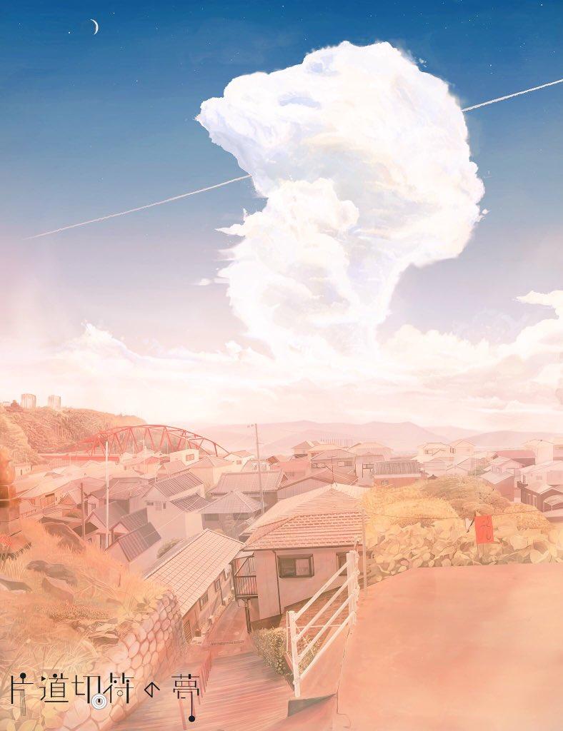 自主制作アニメ「片道切符の夢」 明日の夜YouTubeにあげます まだまだ寒い季節ですが、一瞬の夏を感じてもらえれば…  最後の背景画は情報量が写真のそれを超えてしまいました とにかく足掻きました、お楽しみに