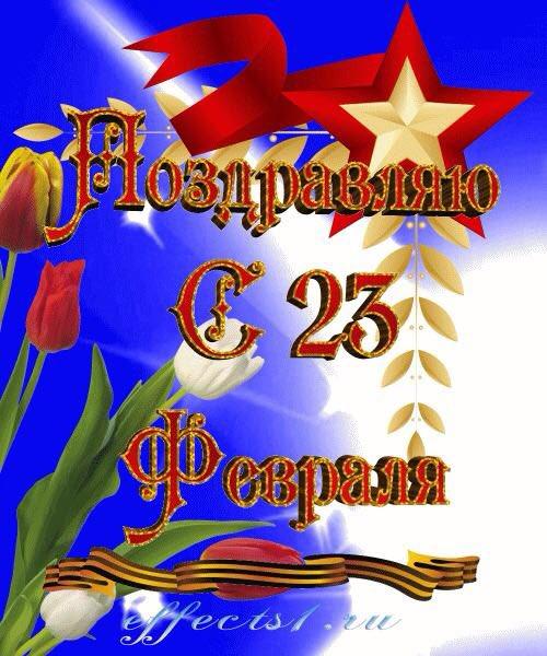 ❶Кресного с 23 февраля|День защитников родины в узбекистане 14 января|||}
