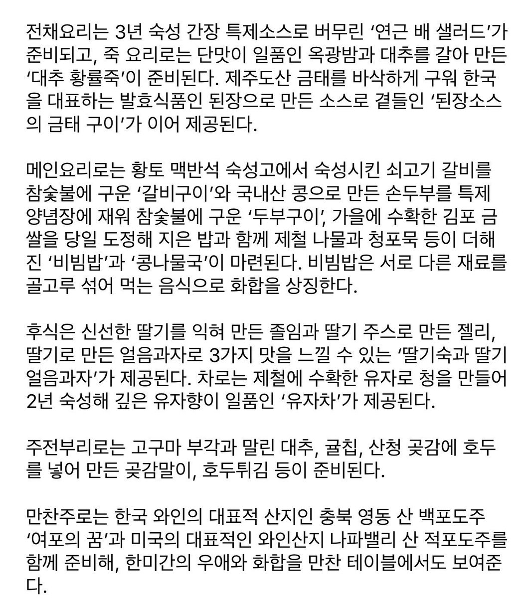 """Ivanka Trump's dinner at the South Korean Blue House is a """"delicately prepared"""" kosher feast that includes bibimbap to """"symbolize harmony"""""""