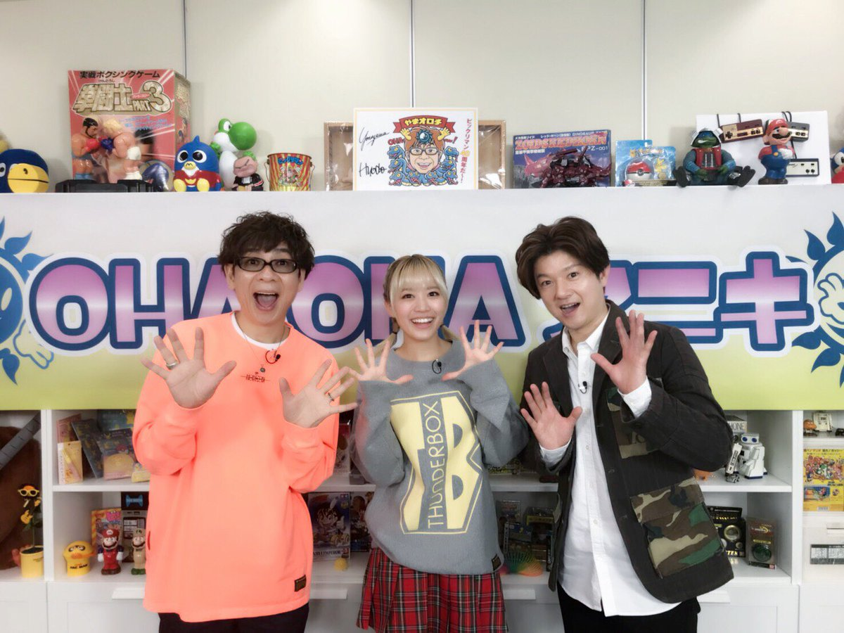 #OHAOHAアニキ Latest News Trends Updates Images - babyraids_JAPAN