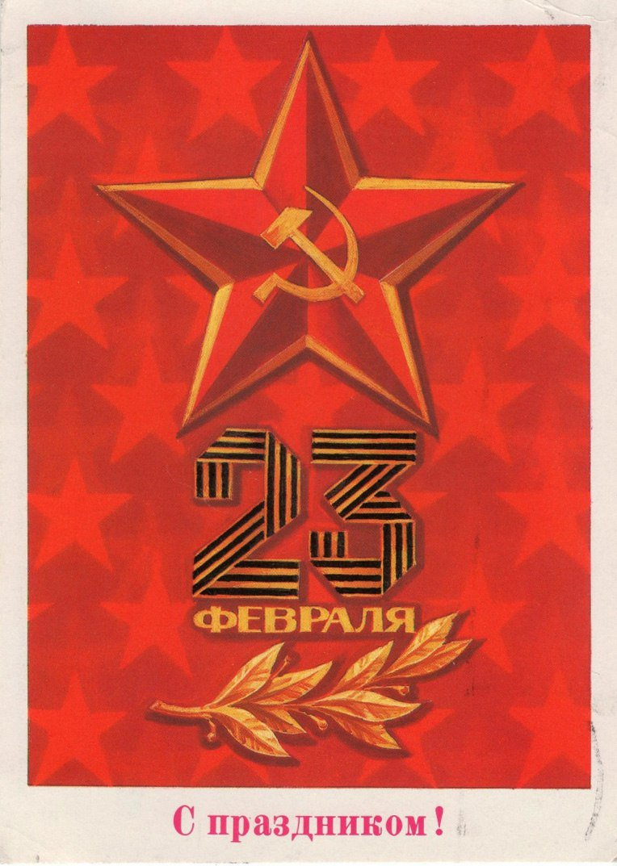 День защитника отечества открытки ссср