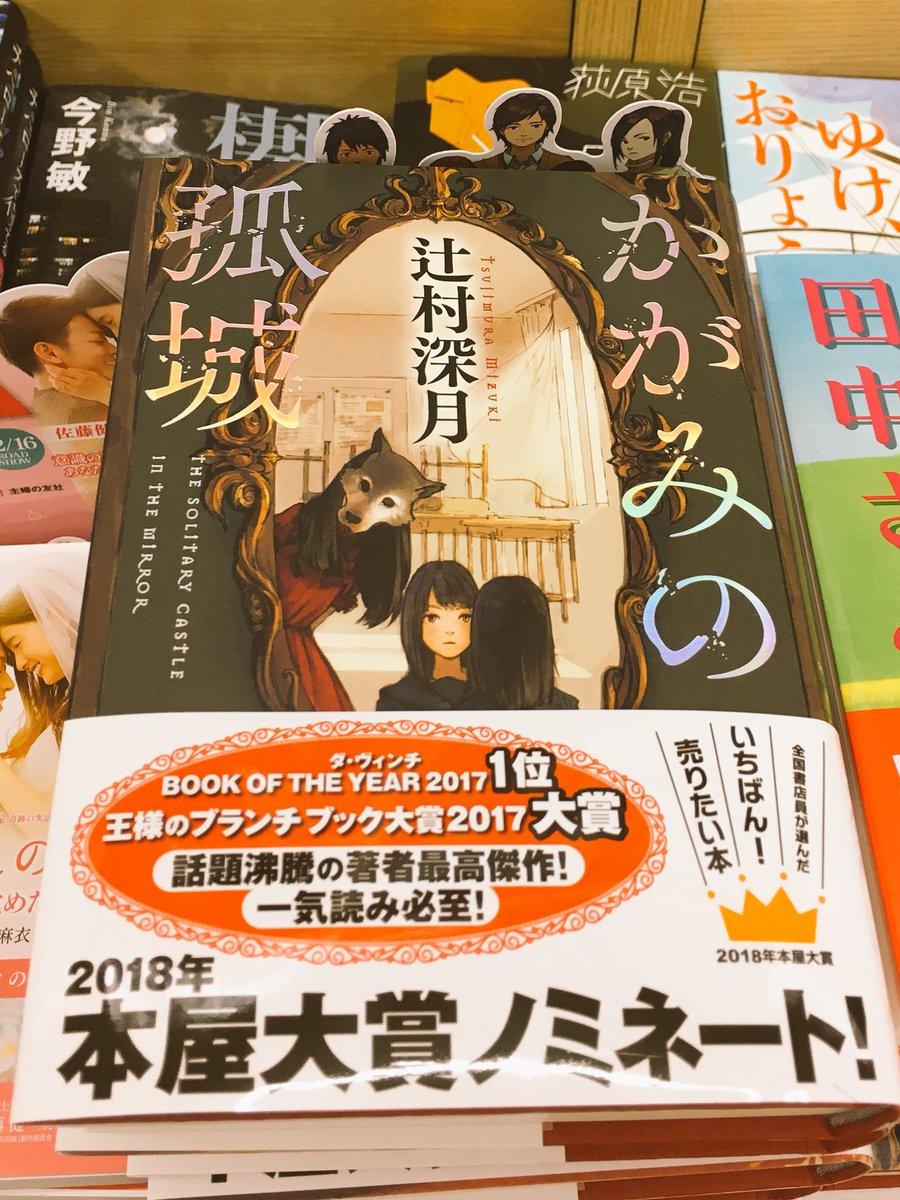 入荷してます。辻村深月著「かがみの孤城」ポプラ社刊。話題沸騰の著者最高傑作!一気...