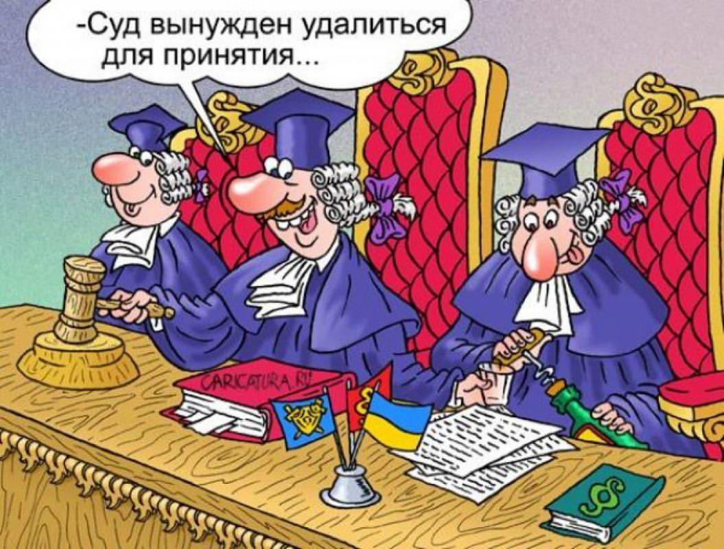 Картинка суд прикольная
