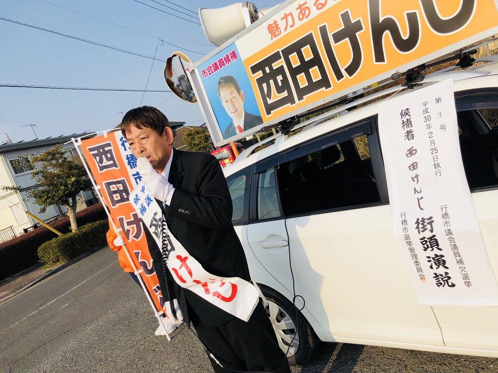 行橋市長選挙