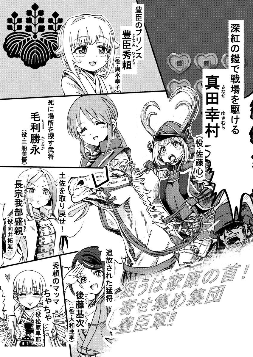 次のシンステで頒布する「しゅがは丸」の豊臣、徳川それぞれの陣営です。 これ以外にも何人かアイドルはいますがとりあえずは
