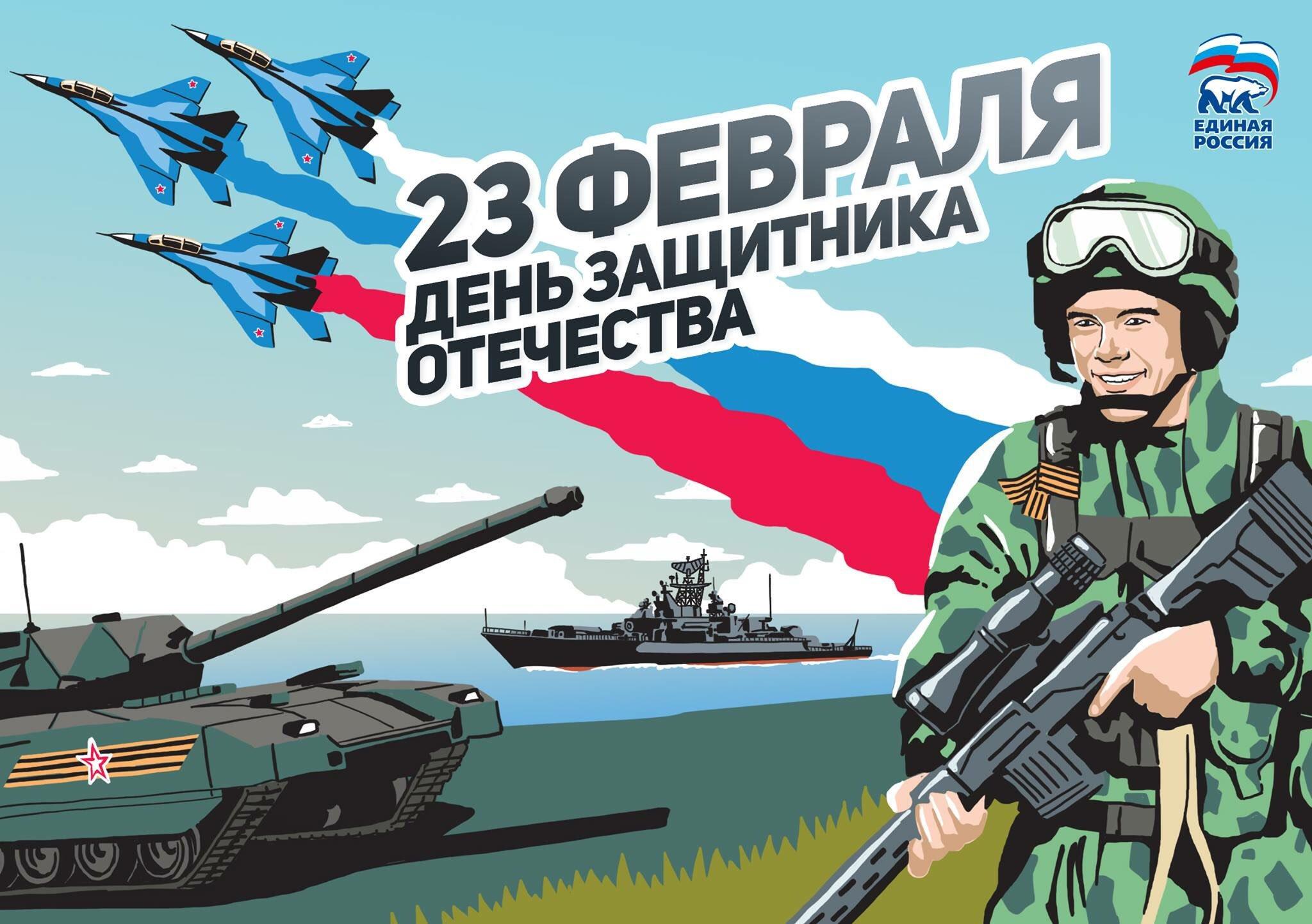 День российской армии картинки