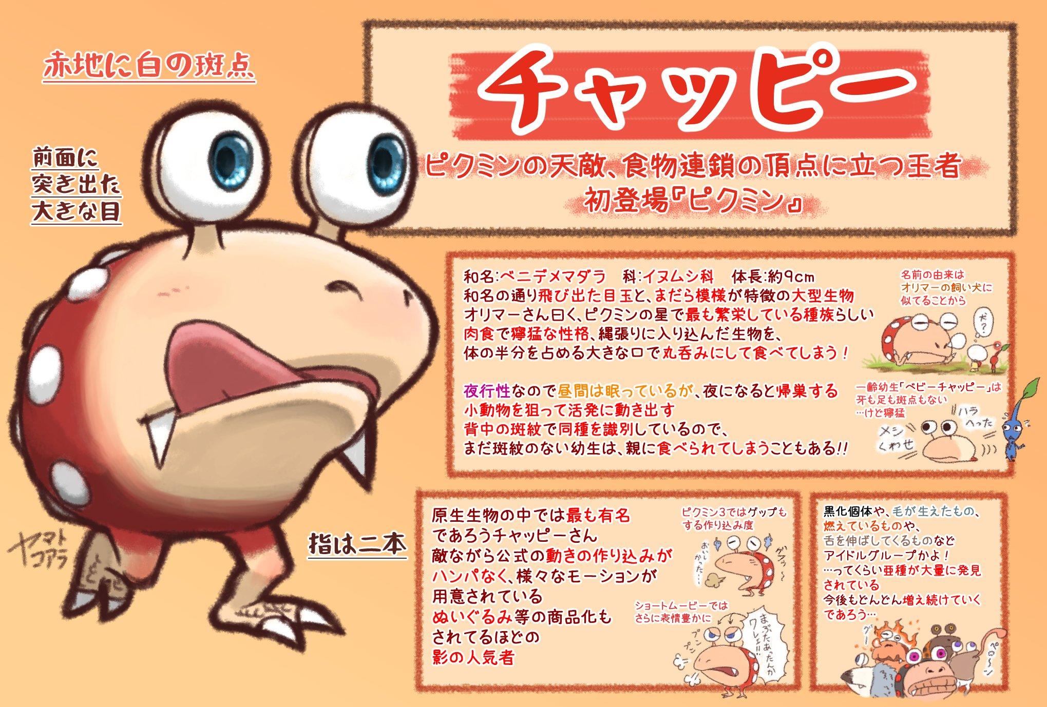 原生 ピクミン 生物 3