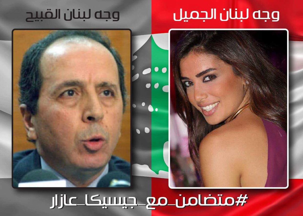 وجه لبنان الجميل VS وجه #لبنان القبيح...