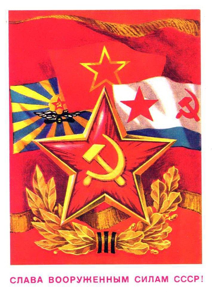 Открытки ссср 23 февраля день советской армии