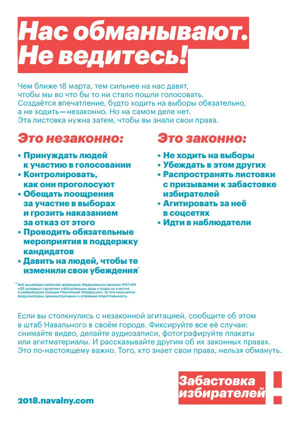 b41c773159a6 Качайте, печатайте и распространяйте материалы, просвещайте друзей и  родственников  http   2018.navalny.com zabastovka pic.twitter.com PbFDzeTUoa