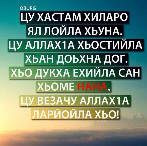 Чеченское поздравление на день рождения
