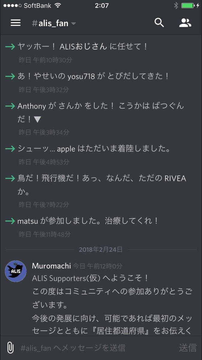 """Alis トークン alisおじさん on twitter: """"alisおじさん64日目、2018年2月23日"""