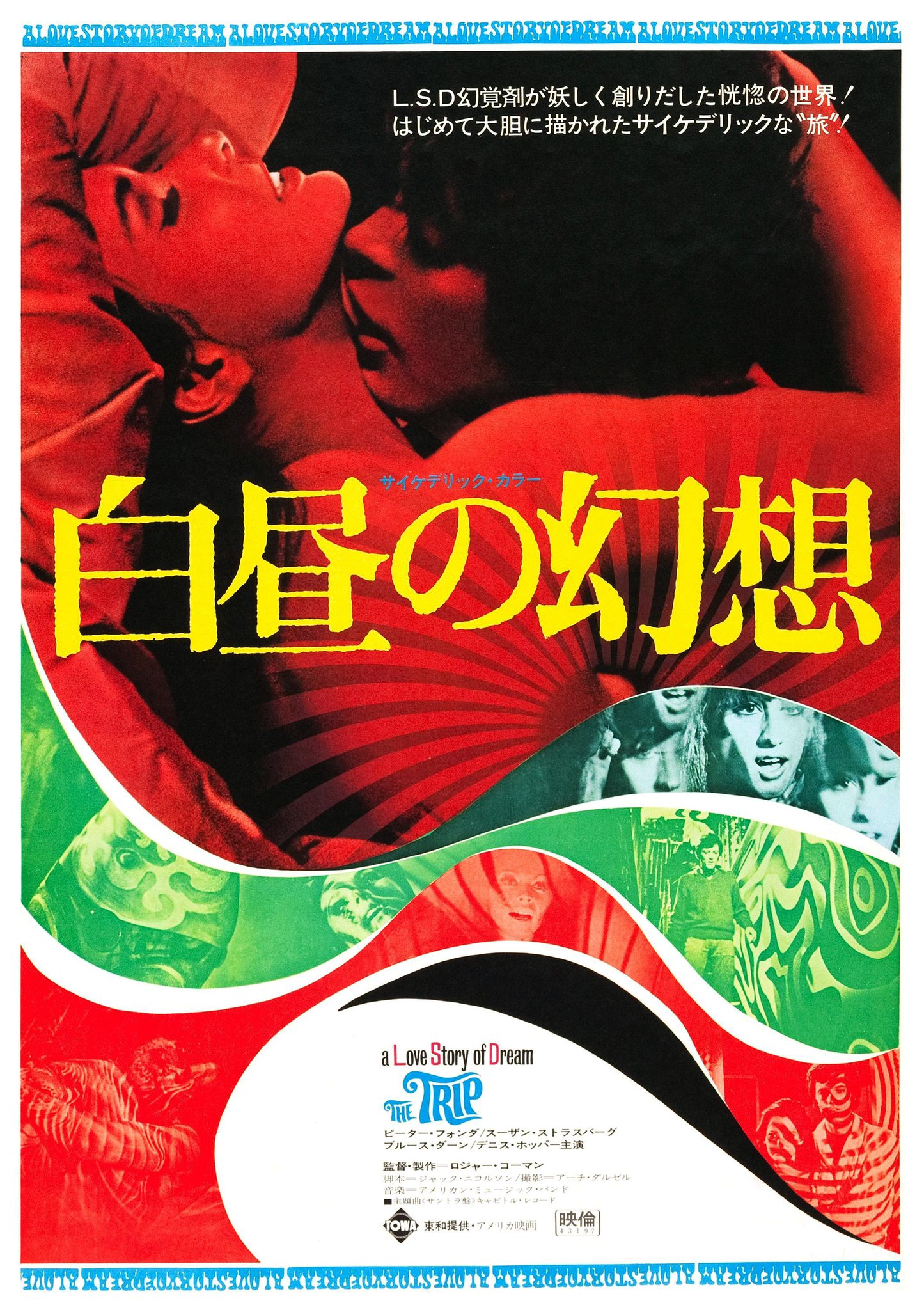 """Happy Birthday to Peter Fonda - THE TRIP - 1967 - Japanese release poster - \""""A Love Story of Dream\"""""""