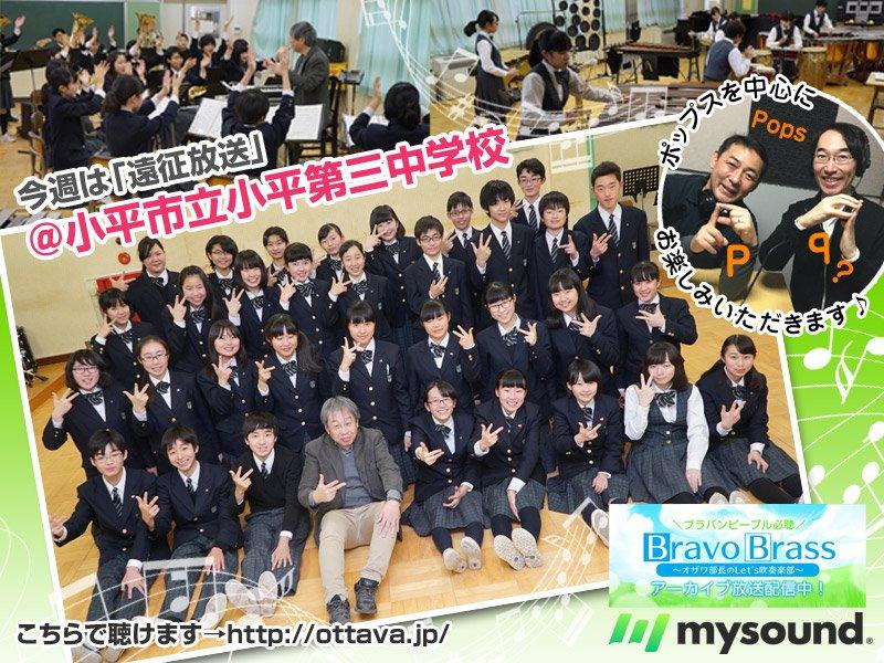 小平市立小平第三中学校 hashtag...