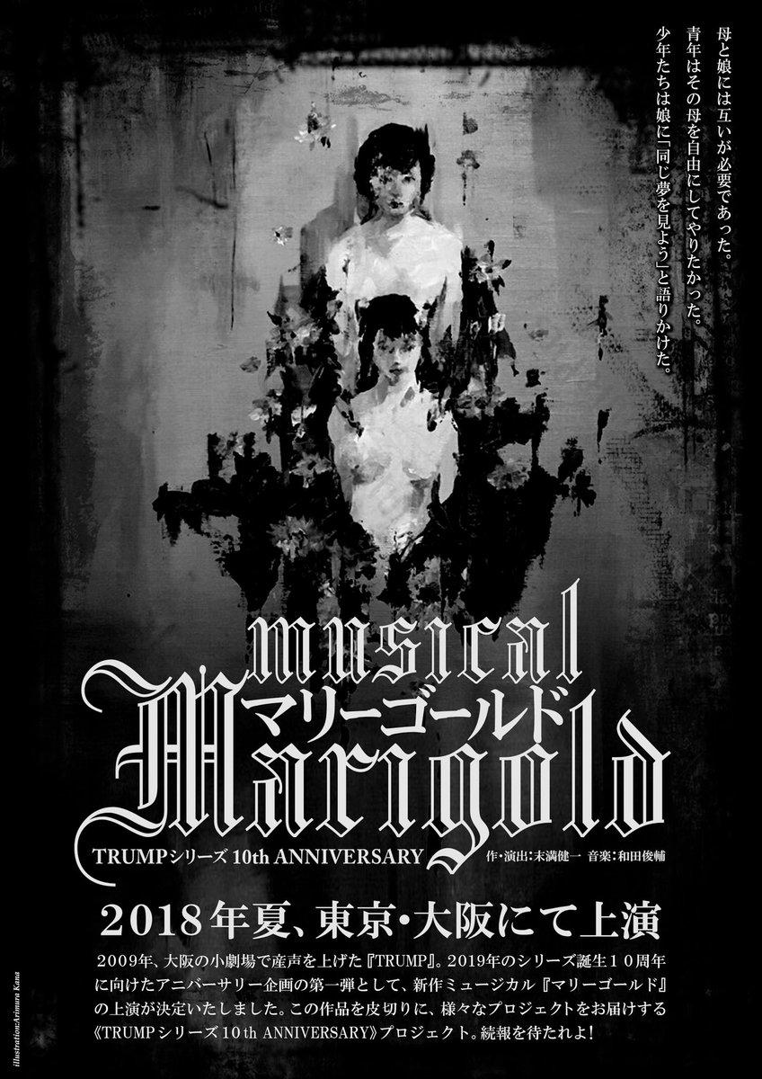 ミュージカル『マリーゴールド』 TRUMPシリーズ 10th ANNIVERSARY 作・演出:末満健一 音楽:和田俊輔 2018年夏、東京・大阪にて上演  今年もやりますピースピット。TRUMPシリーズ。新作オリジナルミュージカルです。よろしくお願いいたします。 marigold.westage.jp