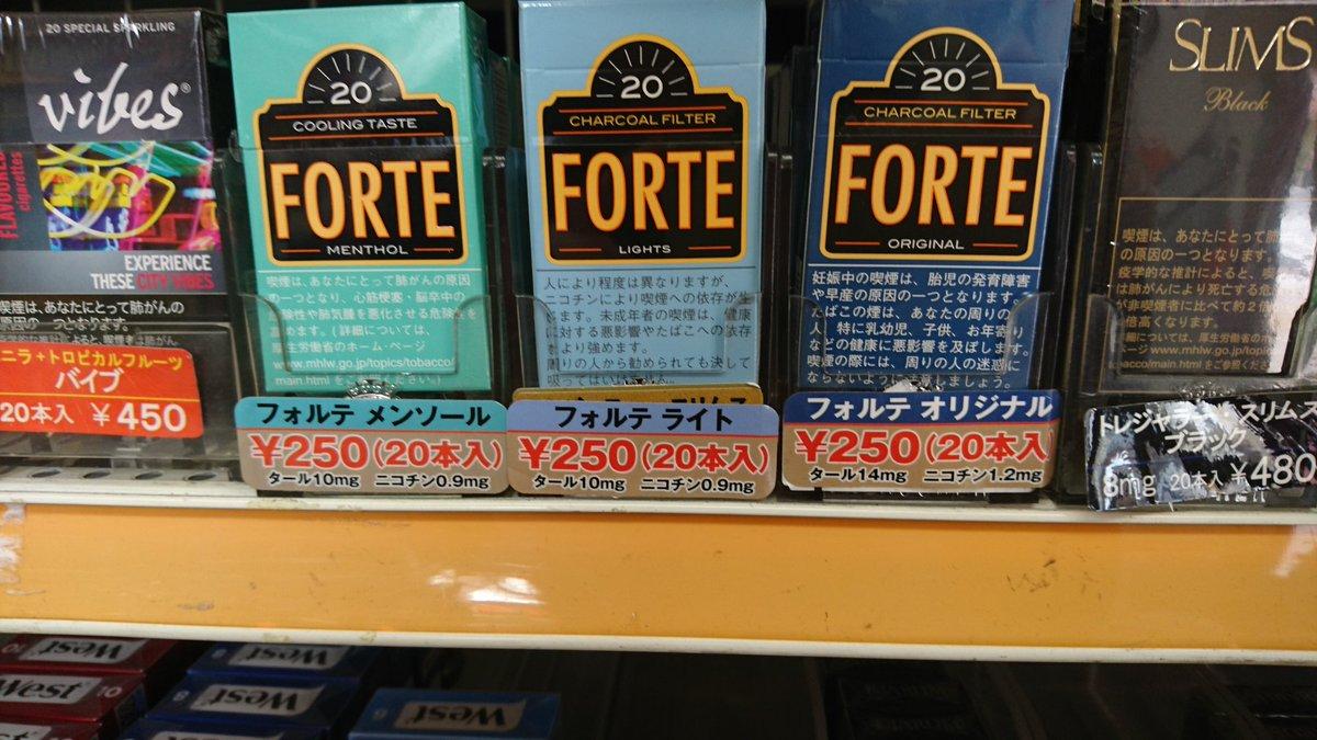 フォルテ タバコ 種類
