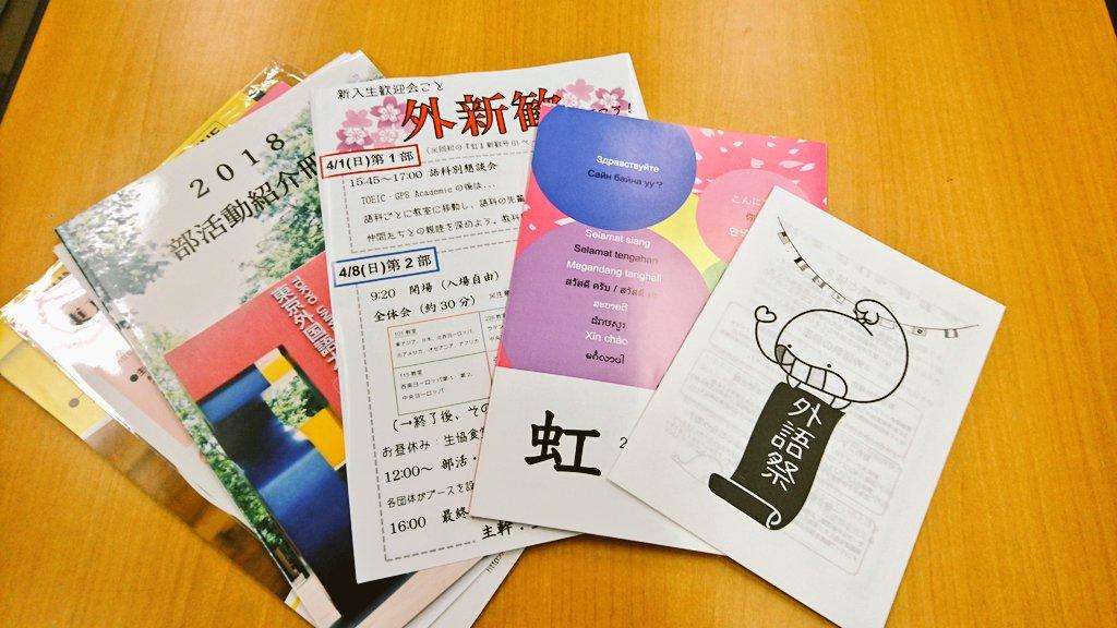 東京外国語大学編入試験について教えてください。 …