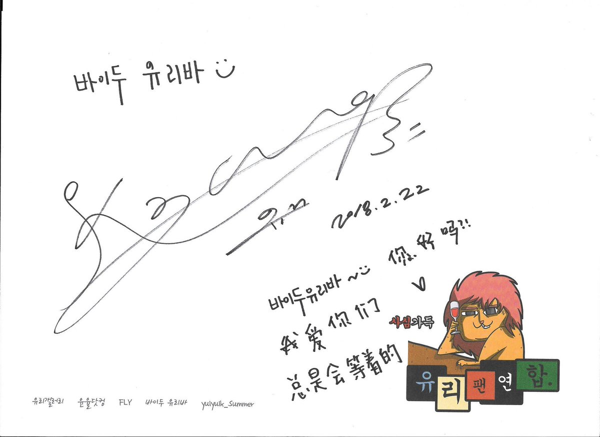 Yuribar On Twitter Yuri Signed Chinesehow Are You I Love You