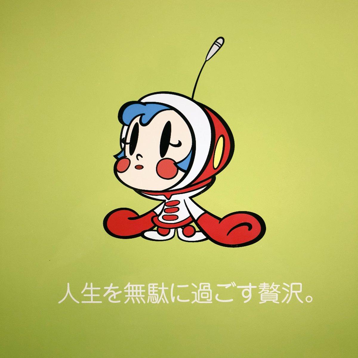 ちゃん スーパー ミルク