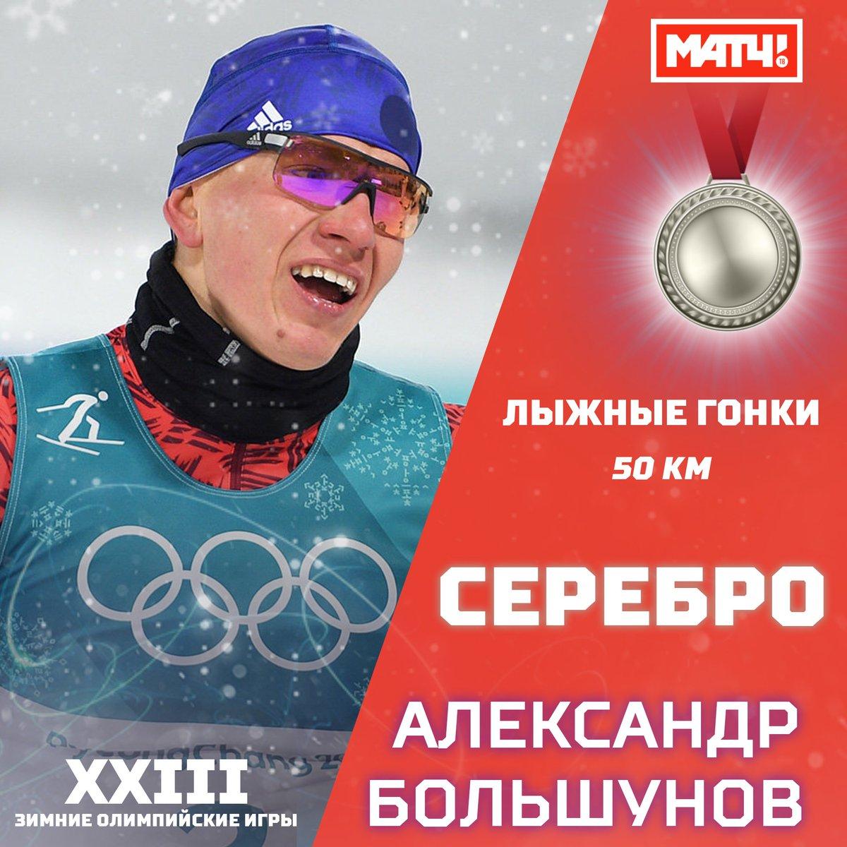 Зимние Олимпийские игры-2018 (не фигурное катание) - Страница 23 DWyFoi-W4AAO8fj
