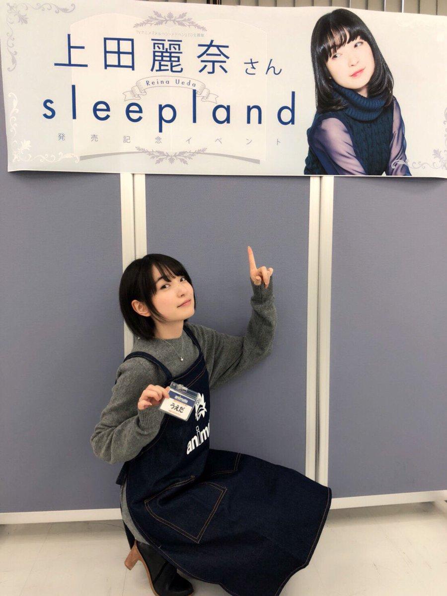 イベントの上田麗奈