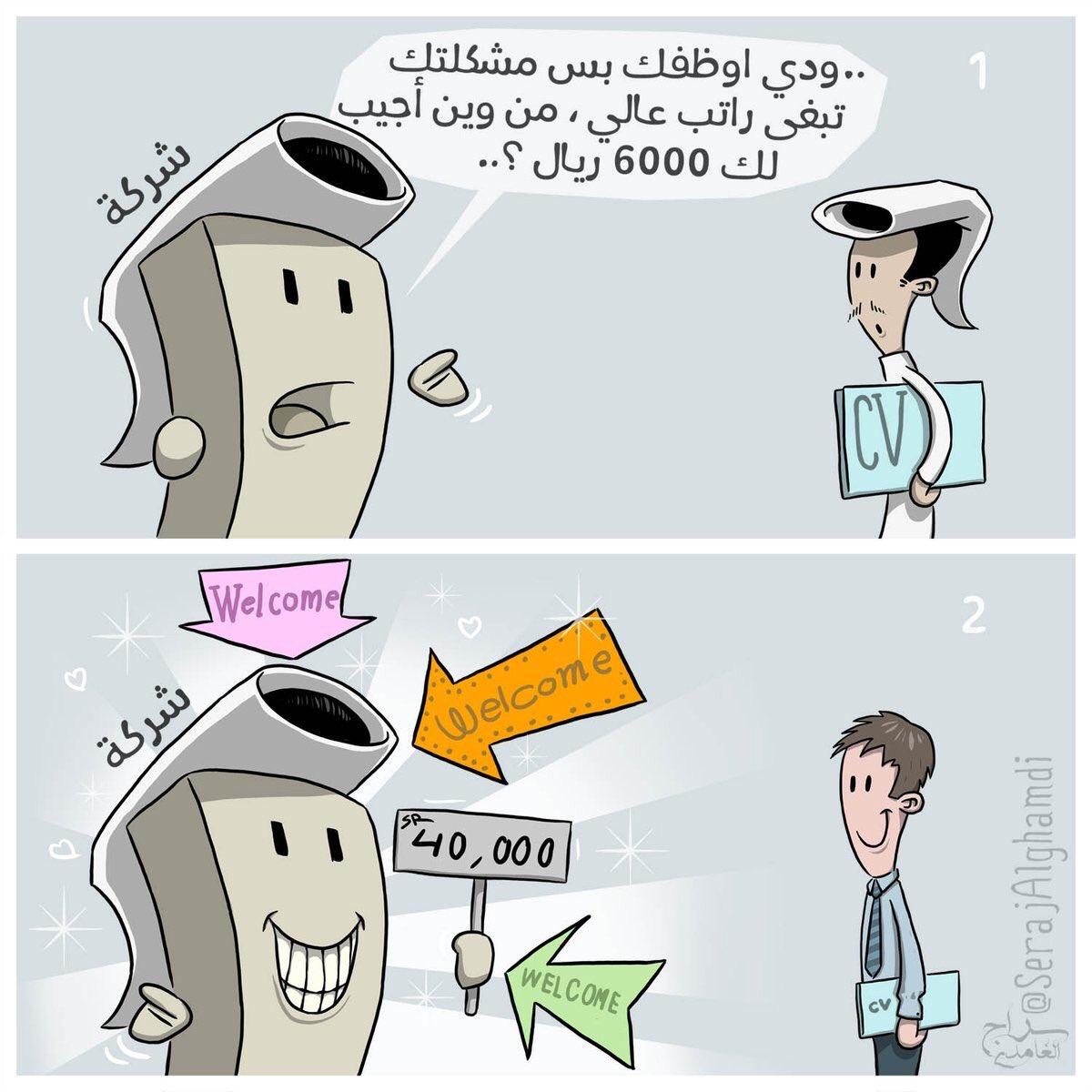 كاريكاتير يختصر الكثيييير #بلد_المليون_ك...