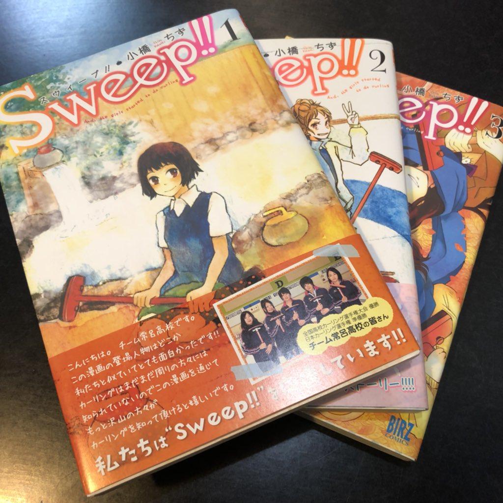 カーリング漫画これからいっぱい出てくるような気がするんですが、パイオニアとして小橋ちずさんの「Sweep!!」(2010年)を強くおすすめしたいです。