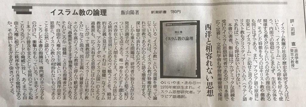 今日の読売新聞朝刊に苅部直先生による拙著『イスラム教の論理』の書評が掲載されています。