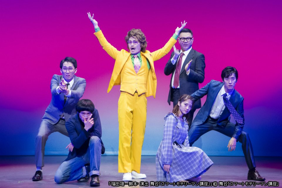 『福田雄一脚本・演出 舞台「スマートモテリーマン講座」』 人気コラムが4度目の舞台化! 脚本・演出: