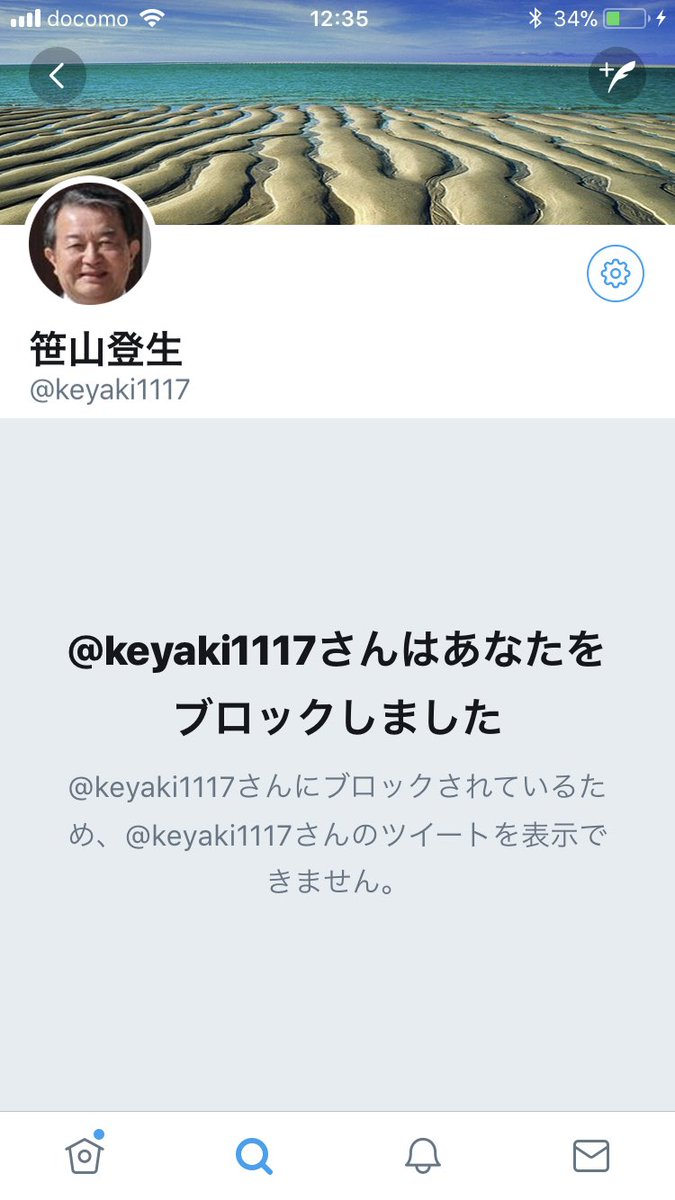 笹山登生 hashtag on Twitter