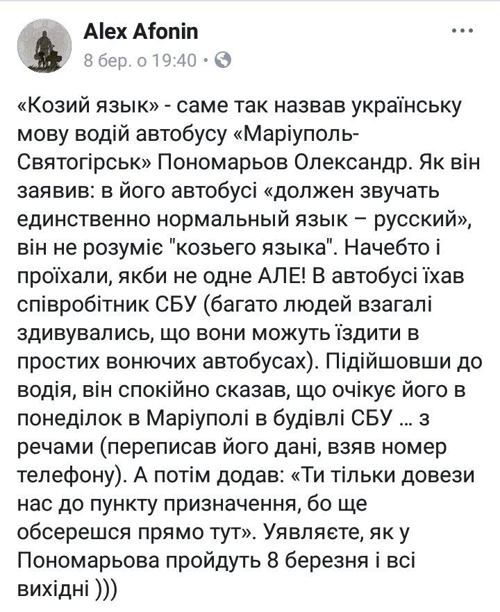 Языковой вопрос не должен вновь стать на повестке дня избирательной кампании, - Порошенко - Цензор.НЕТ 3875