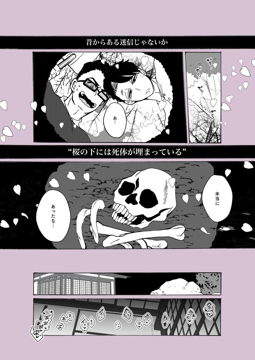 【唐はじ】 触らぬ神に祟りなし(死ネタ表現)