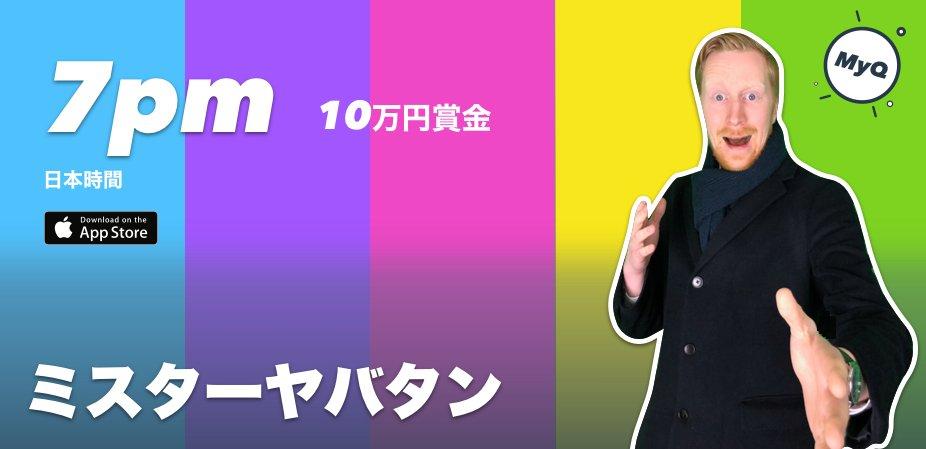 今夜の10万円ヒント:@mr_yabatan の動画の最後に出る音は普通なんでし...