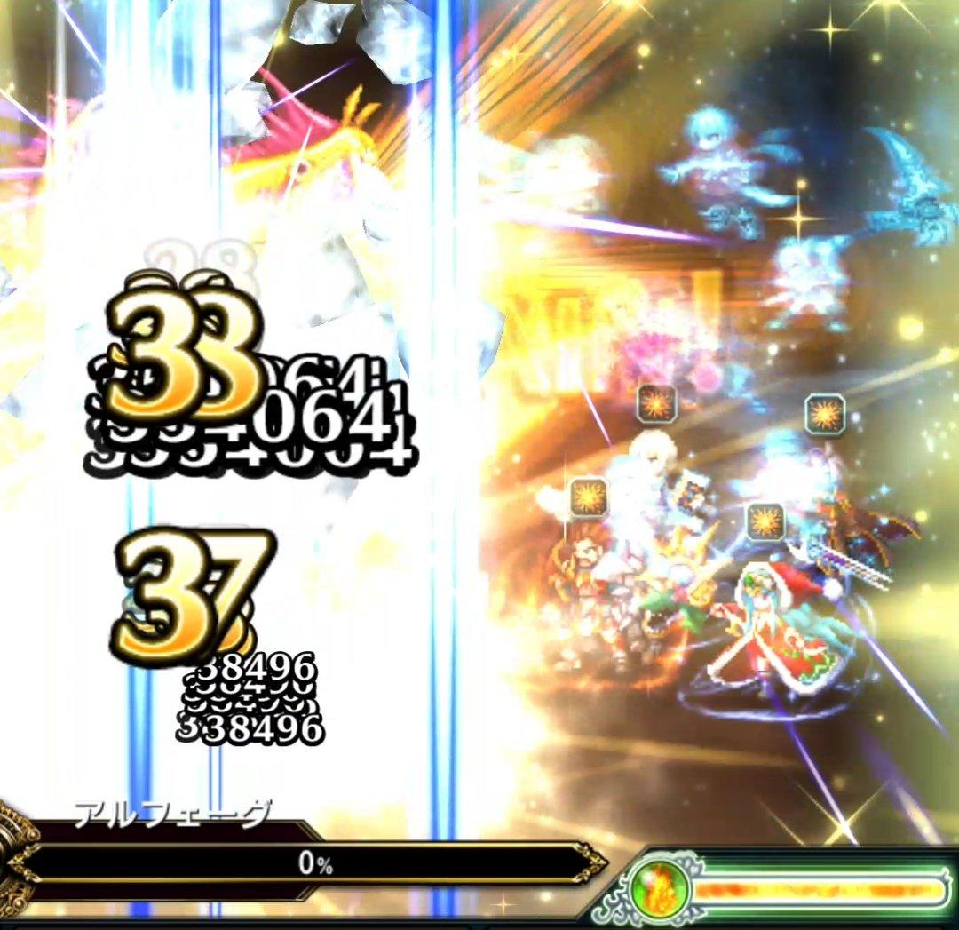 【FFBE】十二武具の間に新強敵「アルフェーグ」登場!さっそく挑戦してきたみんなの感想・攻略まとめ!【ブレイブエクスヴィアス】