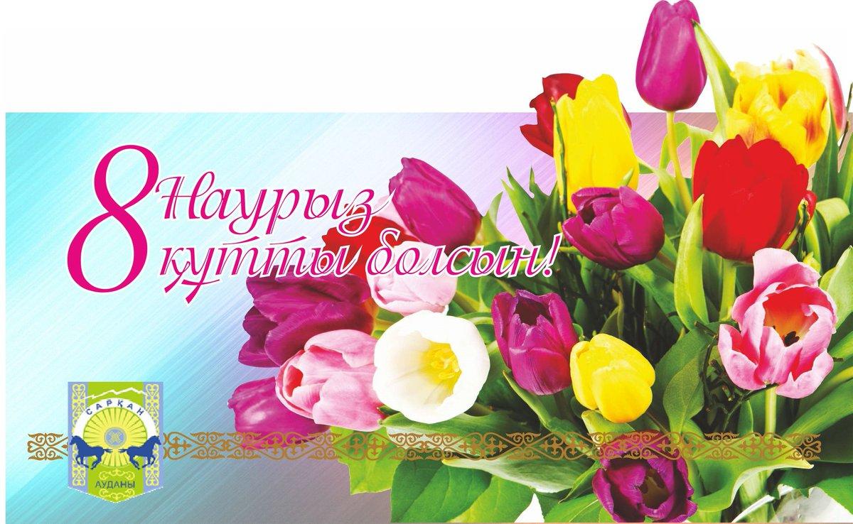 8 марта поздравления на казахском
