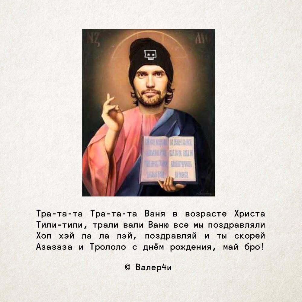 Признанием, открытка с днем рождения с возрастом христа