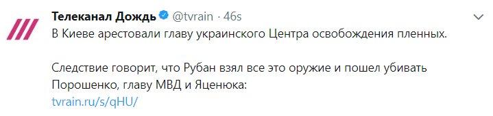Брифінг голови СБУ Грицака у справі Рубана - Цензор.НЕТ 5234