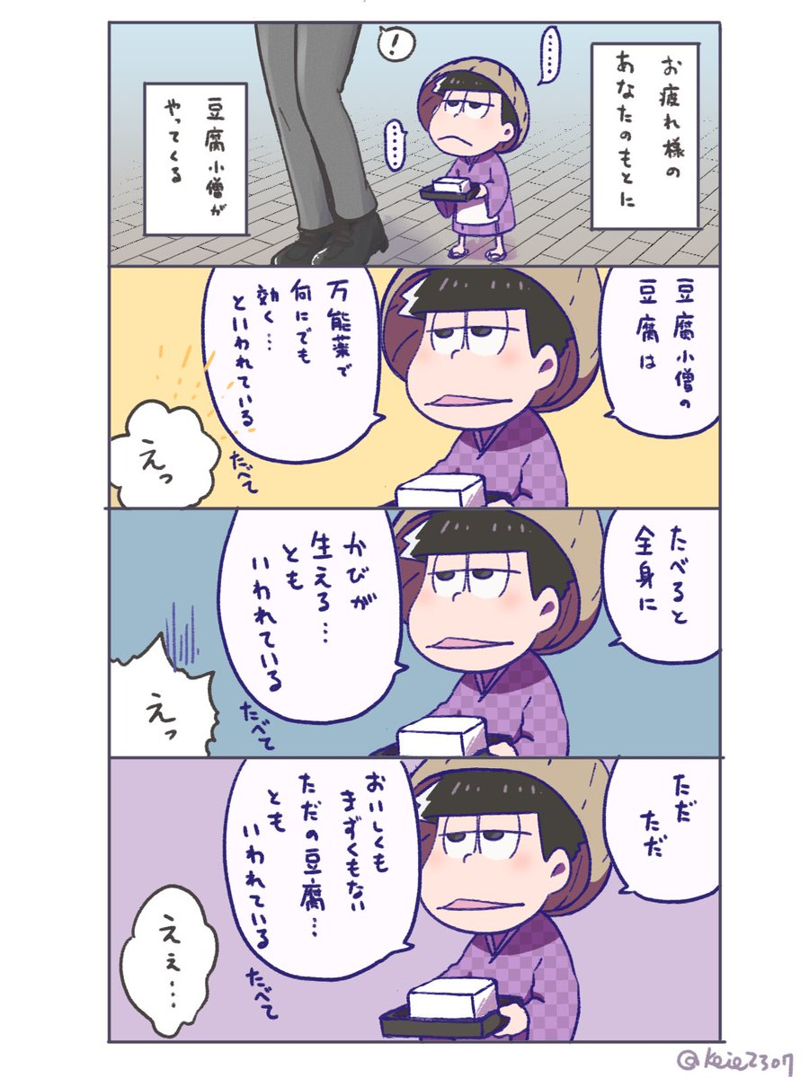 妖怪豆腐小僧「たべて」