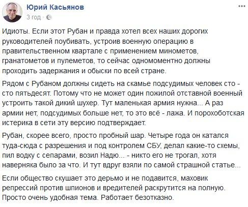 """Рубана внесли в базу данных """"Миротворца"""" - Цензор.НЕТ 111"""