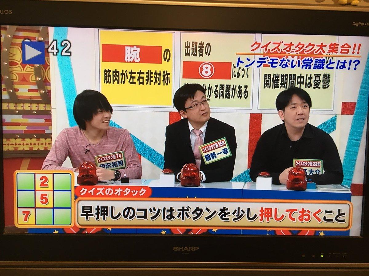 出演 伊沢 拓司 テレビ
