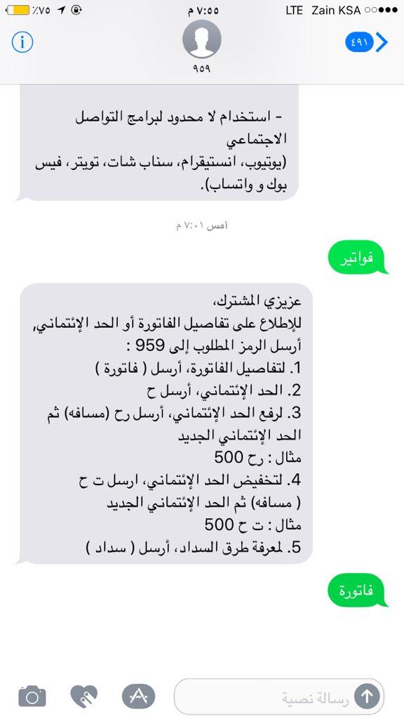 """زين السعودية on Twitter: """"تقدر تعيد شحن خطك وشريحة بياناتك من خلال  #قسائم_شحن زين المتوفرة في ميد 🛒🛍… """""""