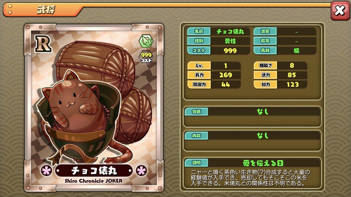 チョコ俵丸 [R]
