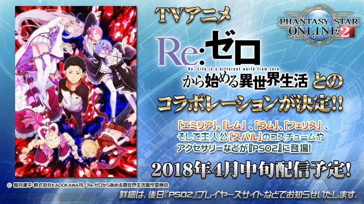 『リゼロ』と『PSO2』のコラボが決定。エミリア・レム・ラムなどのコスや髪形などが登場 https://t.co/ykcXRbGgn2 #PSO2 #rezero #リゼロ