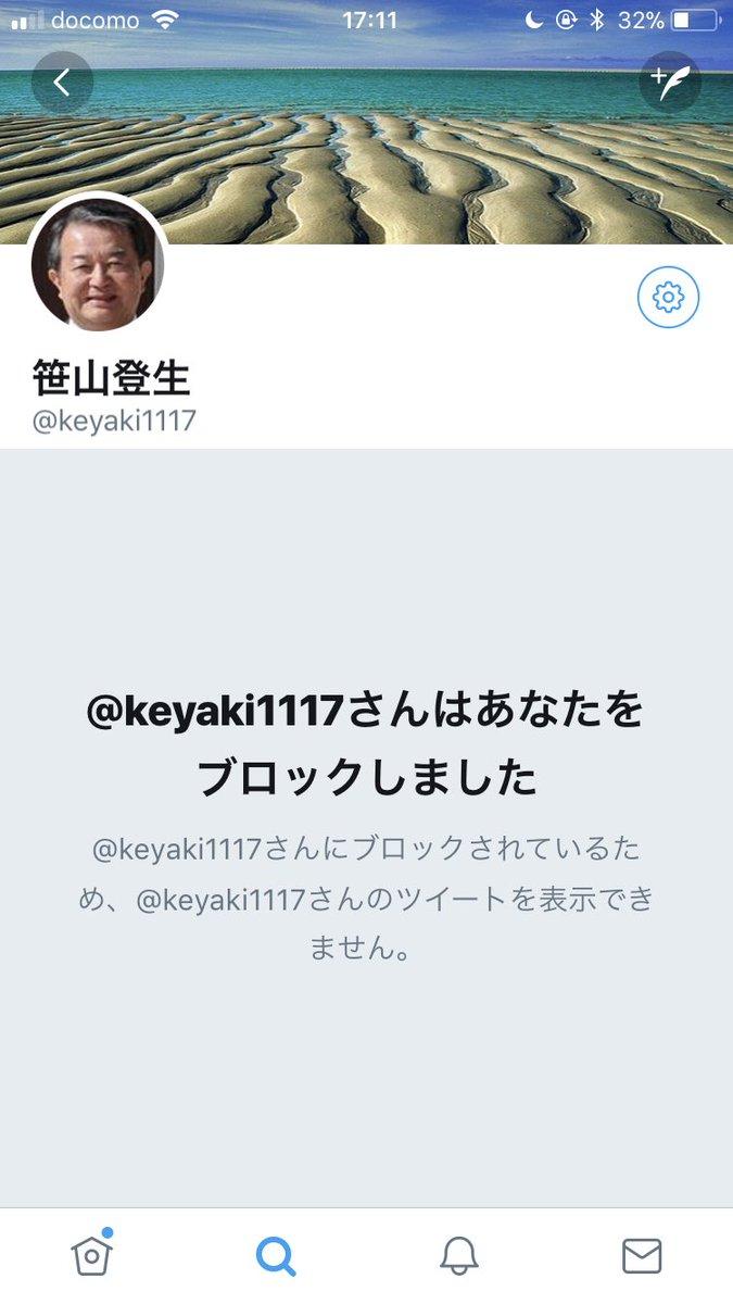 笹山登生ブロック hashtag on Tw...