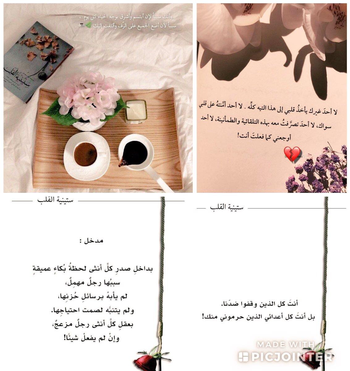 *،  #ستينية_القلب  #أردتك الذي يهتم بي،...