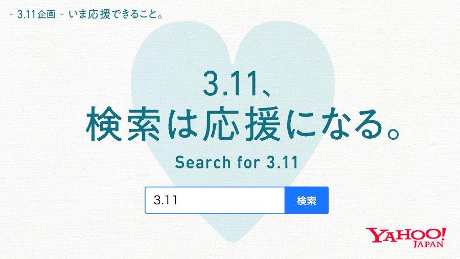 https://twitter.com/search?q=%237年%20%23東日本大震災&src=rela