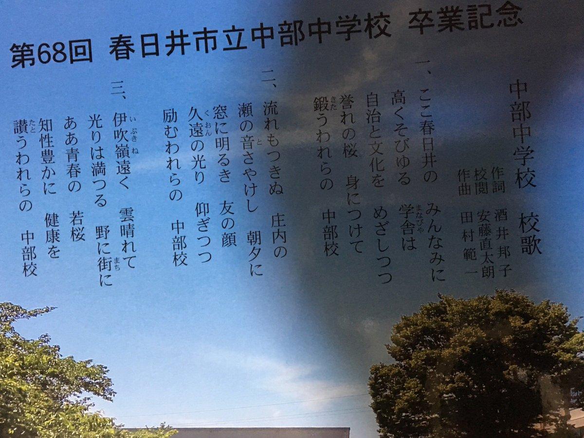市 中部 中学校 春日井
