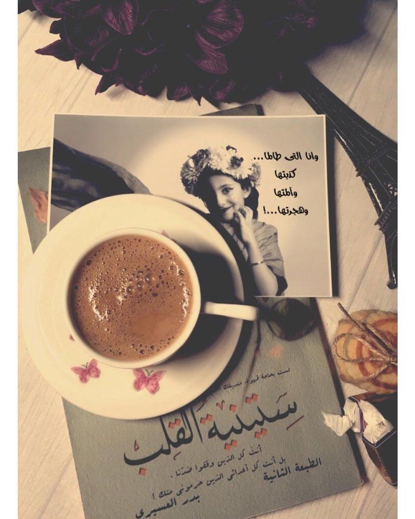 *،  #لم تأت يوماً مع #قلبك .. ولَم #يأتِ...