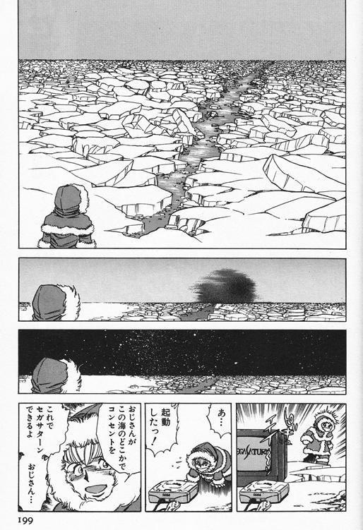 せがた三四郎 北極激闘編 #心からアニメ化して欲しい作品